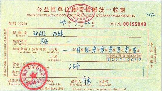 舒淇加入赈灾行列张国立捐款公开发票(图)