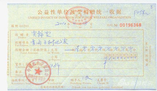 贾静雯经济拮据仍献爱心为玉树地震捐款10万