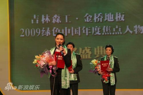 """马艳丽荣膺""""绿色中国年度焦点人物公益奖"""""""