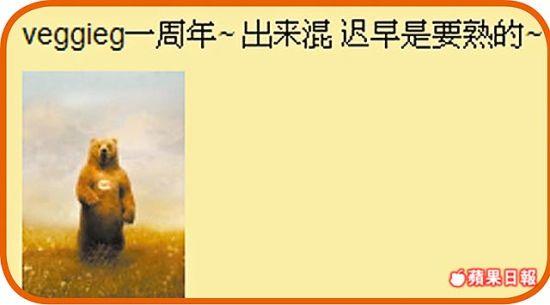 """王菲昨天(4月4日)上载了一张名为""""veggieg""""的大熊照。"""