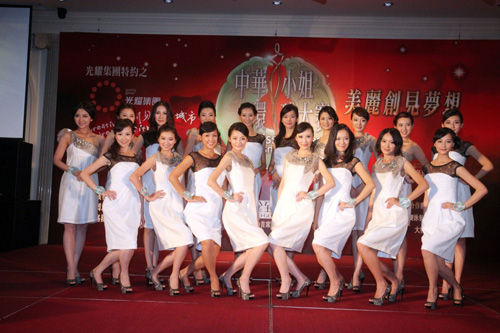 2011中华小姐环球大赛18强