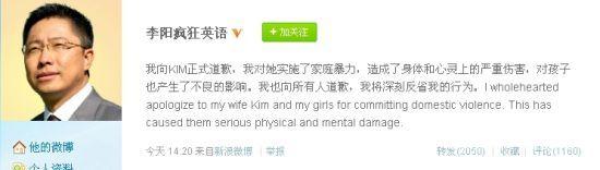 微博联播:李阳承认家暴行为向妻子正式道歉