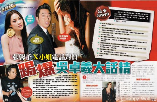 2012年7月底,香港媒体爆出张馨予与吴卓羲的异性朋友X小姐对峙,从中可以得知张馨予与吴卓羲依然有联系,而吴卓羲表示希望复合,而张馨予的态度则是犹豫