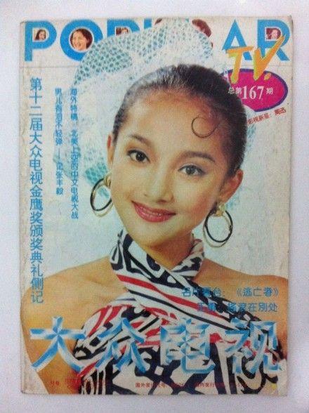周迅94年杂志照