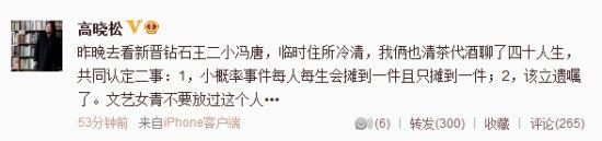 高晓松证实冯唐已离婚