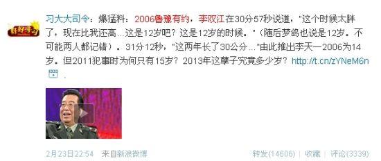 有网友称李双江儿子李天一年龄造假