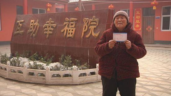 魏如琴老人在2013年的民生心愿。
