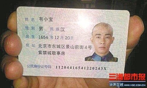 """长沙火车站工作人员10月21日没收的""""韦小宝""""身份证。(微博图片)"""