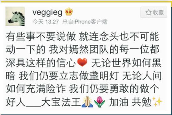 王菲在微博公开挺前夫李亚鹏及嫣然天使慈善基金。