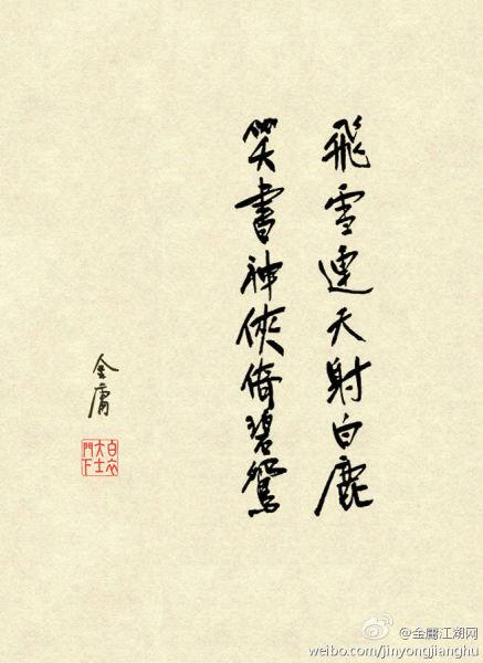 """""""飞雪连天射白鹿,笑书神侠倚碧鸳""""。这14个字概括了《飞狐外传》等金庸先生的14部代表性武侠作品。"""