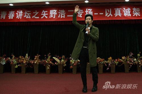 矢野浩二在大学演讲