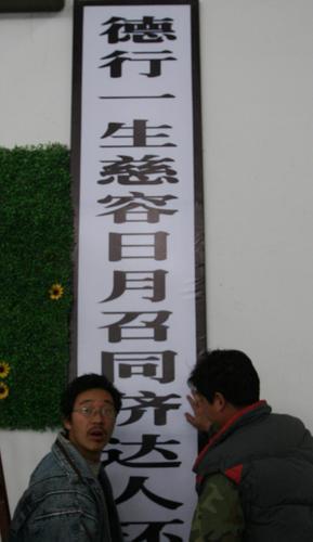 图文:赵本山回乡办父亲丧礼--葬礼挽联右侧
