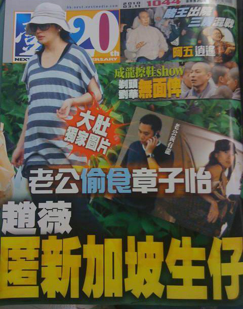 港媒曝光赵薇怀孕照片大腹便便略显不便(组图)