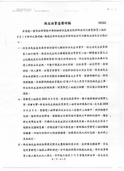 组图:孙志浩称贾静雯混淆视听声明反驳(原文)