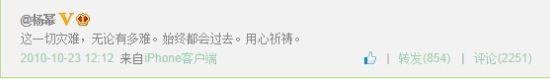俞灏明受伤第二天,杨幂发微博祈祷。