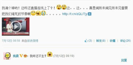姚晨回复工作人员微博:我咋还不生?