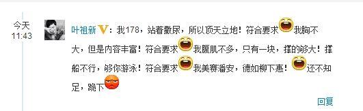 """叶祖新在其微博下留言被疑是""""求正名"""""""