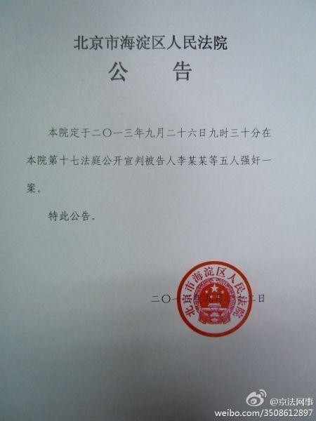 北京海淀法院公告