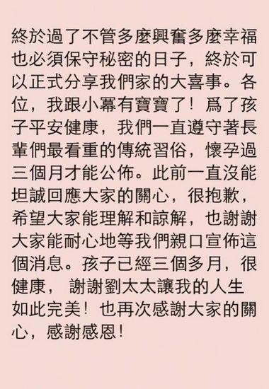 刘恺威微博发布得子感言