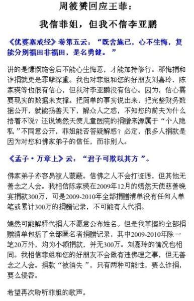 周筱�S称相信王菲不相信李亚鹏