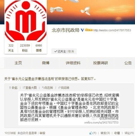 北京市民政局回复方舟子,指其举报错地儿