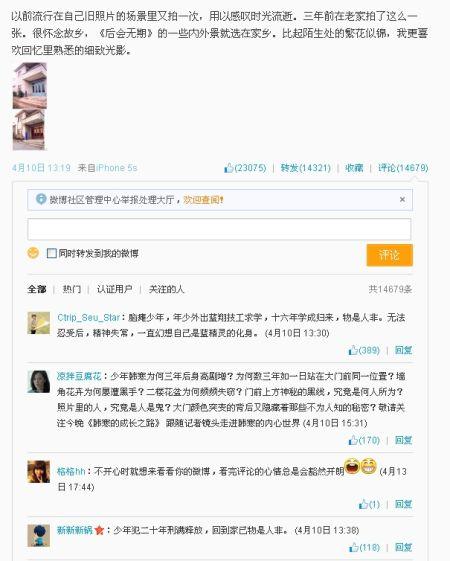 韩寒近日的每篇微博都会激发网友的创作热情