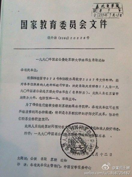 王琳晒苏联大学录取通知书