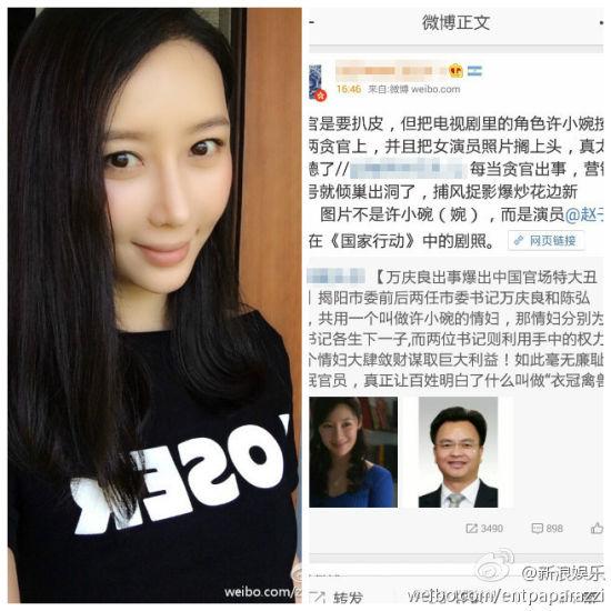 赵子惠的照片被误当成传闻中的高官情妇