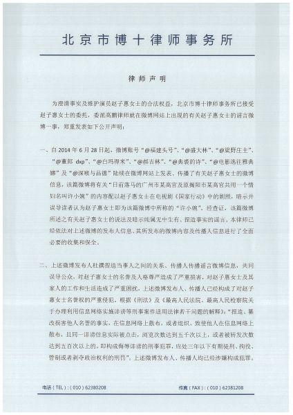 赵子惠斥不少微博账号造谣传谣