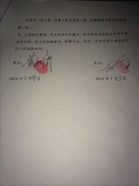 黄毅清晒签字文件,怒斥黄奕方否认已签字离婚的说法