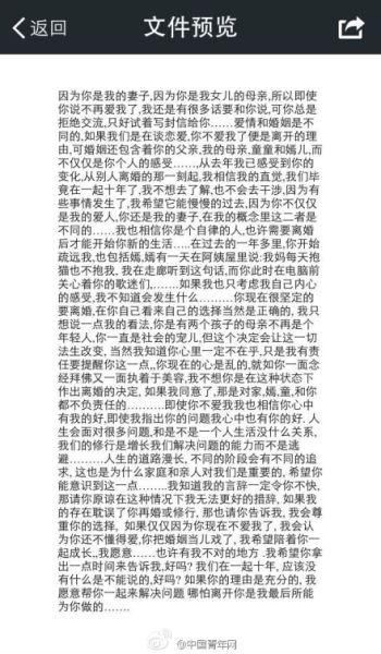 网曝李亚鹏离婚前写给王菲的信