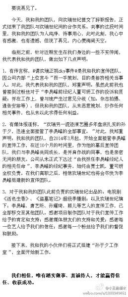 李易峰的宣传团队集体辞职声明