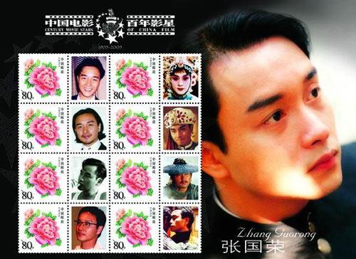 组图:张国荣去世五周年纪念邮票诉衷情