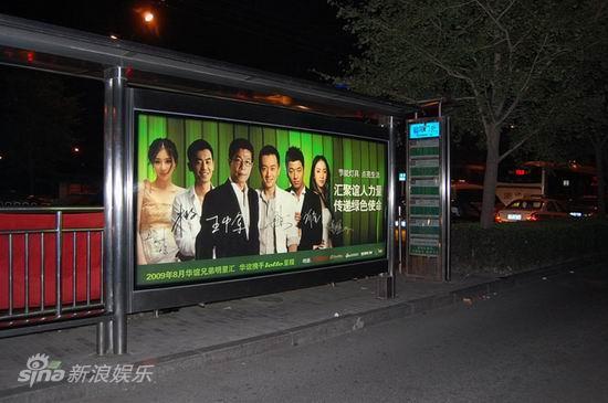 图文:华谊明星汇灯箱-王中军率众星倡导绿叶精神