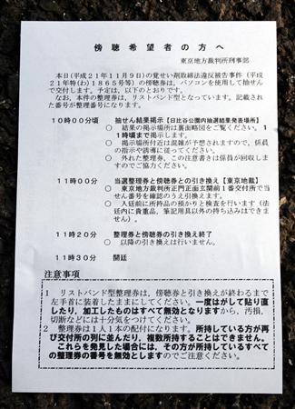 图文:酒井法子涉毒案判刑-听审资格申请流程