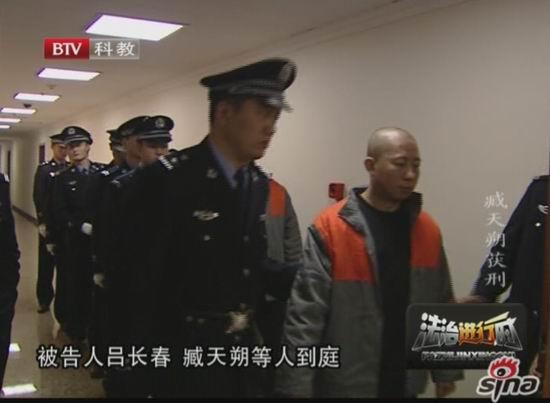 图文:臧天朔庭审-吕长春现身