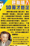 港媒曝吴君如胚胎植入怀孕两月搬家避骚扰(图)