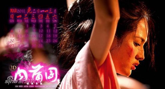组图:《3d肉蒲团》2011香艳台历独家曝光