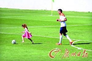 范佩西与女儿球场踢球