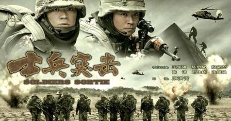 2007网络盛典年度电视剧候选:《士兵突击》