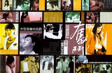 2007网络盛典年度电视剧候选:《奋斗》