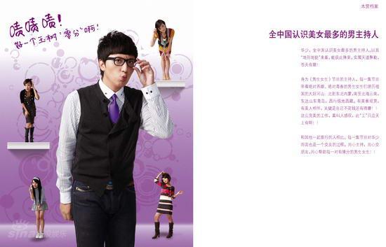 资料图片:浙江卫视《男生女生》宣传照(5)