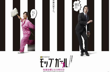 新浪电视剧排行榜第4季日剧候选:《抹布女孩》