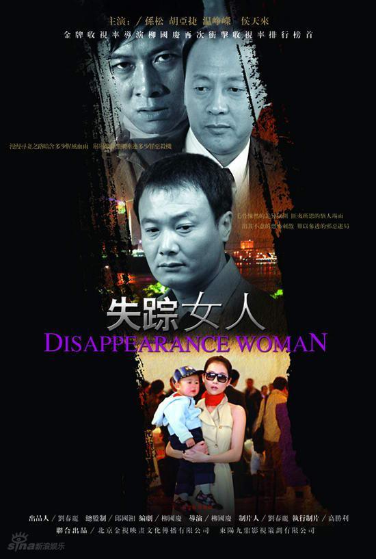 资料:金视映画公司出品剧集--《失踪女人》