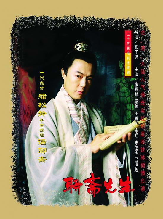 资料:浙江华策影视自拍剧目--《聊斋先生》