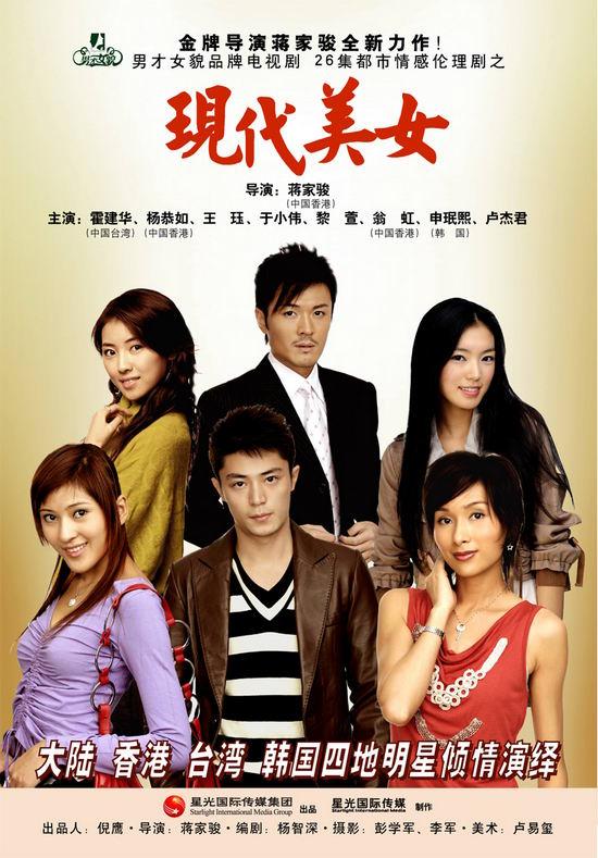 北京星光国际传媒作品--电视剧《现代美女》