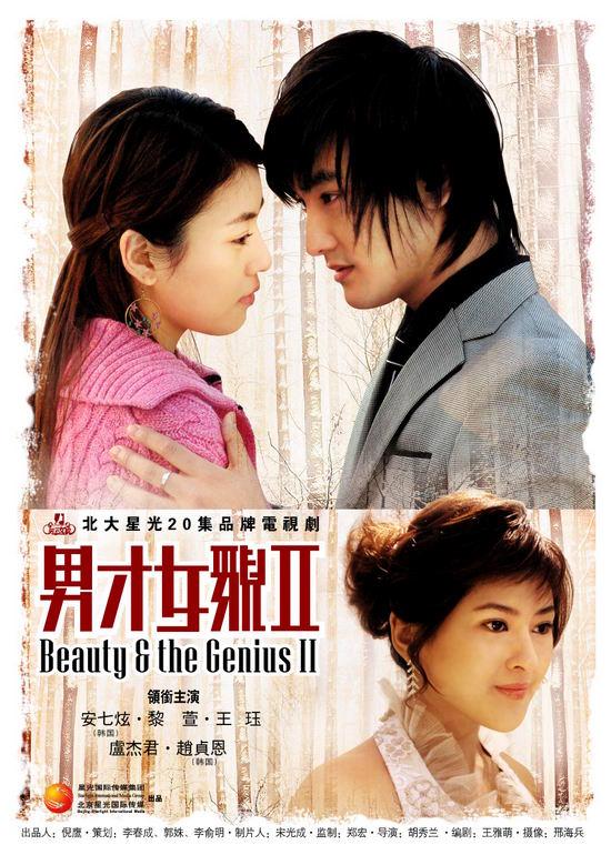 北京星光国际传媒作品--电视剧《男才女貌2》