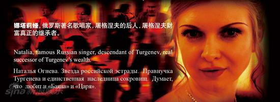 资料图片:《勇士》人物-塔季扬娜饰演娜塔莉娅