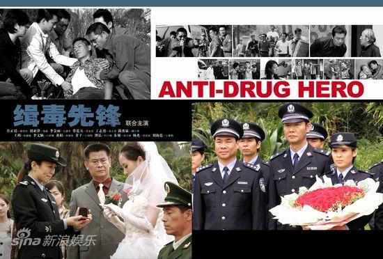 资料图片:电视剧《缉毒先锋》画册(4)