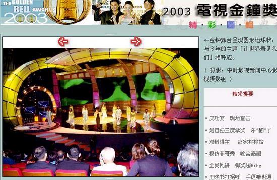 资料:台湾电视金钟奖往届回顾--2003年度